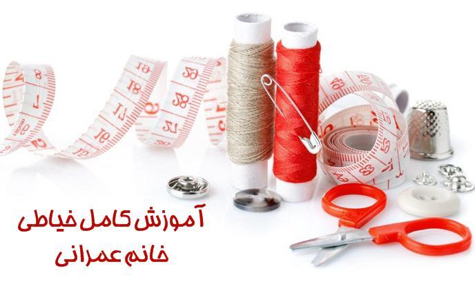 خرید آموزش خیاطی